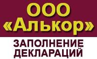 Алькор заполнение деклараций Сокол