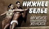 Нижнее белье Сокол Вологодская область
