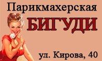 Парикмахерская Бигуди Сокол