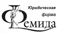 Юридическая фирма Фемида Сокол