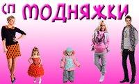 модная одежда Сокол Вологда