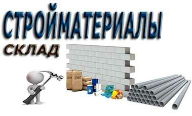 Стройматериалы Сокол Вологодская область