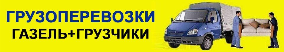 грузоперевозки Газель Сокол