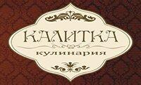 Кулинария Калитка Сокол