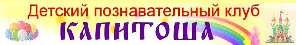 детский клуб Капитоша Сокол