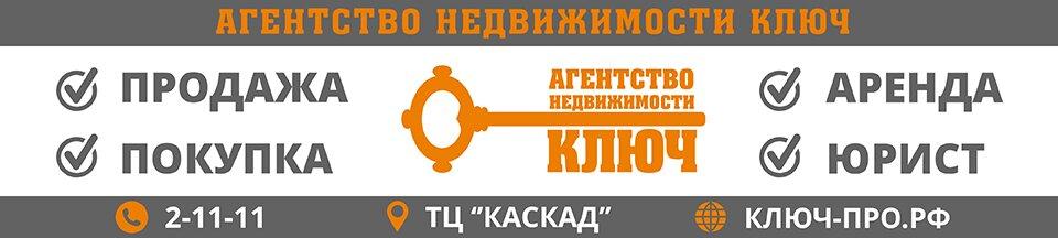 Агентство недвижимости Ключ Сокол