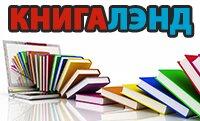 Магазин КнигаЛэнд Сокол