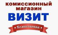 Комиссионка Визит Сокол