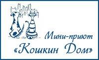Мини-приют Кошкин Дом