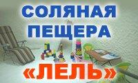 Соляная пещера ЛЕЛЬ Сокол