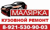 Кузовной ремонт Малярка Сокол