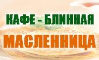 Кафе блинная Масленница Сокол