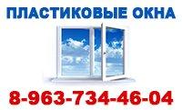 Окна двери потолки Сокол