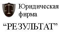 Юридическая фирма Результат Сокол