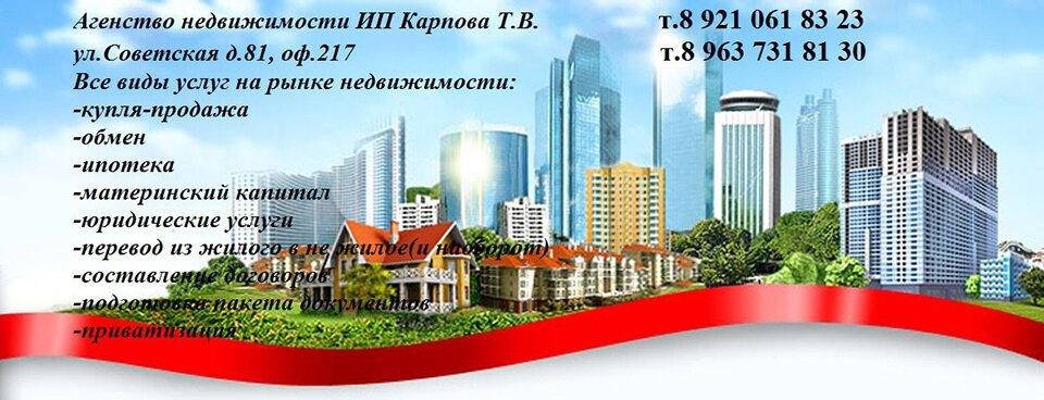 Агентство недвижимости Наше Сокол