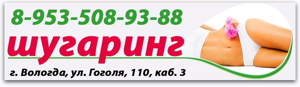 кабинет Шугаринга Сокол