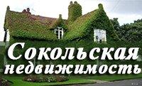 АН Сокольская недвижимость
