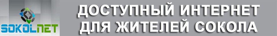 интернет sokolnet соколнет Сокол