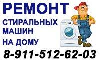 Ремонт стиральных машин Сокол