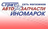 Автозапчасти Стрит Авто Сокол