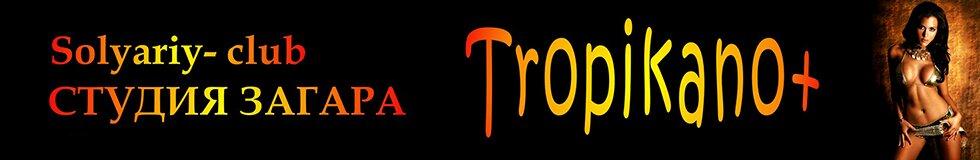 студия загара Тропикано Сокол