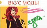 Стильная одежда Сокол Вологда