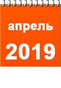 апрель 2019