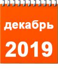 декабрь 2019