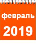февраль 2019