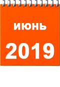 июнь 2019
