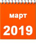 март 2019